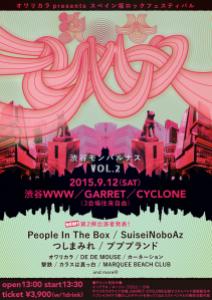 渋谷モンパルナス-for-WEB