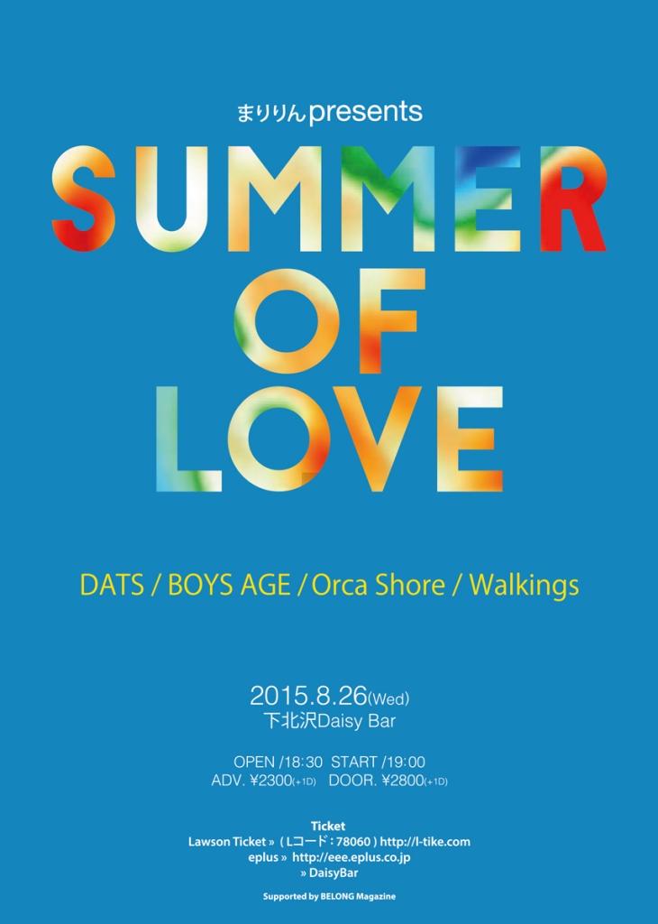 Summer-of-loveフライヤー(web)