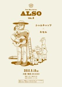 0919_ALSO2_flyer