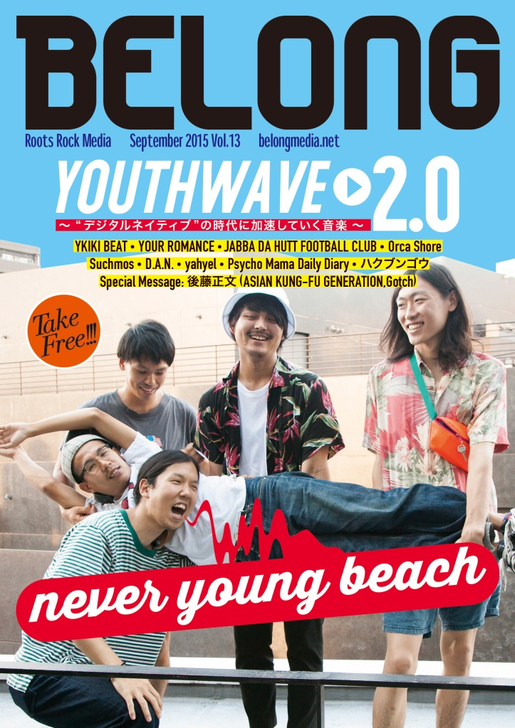 BELONG-Vol.13表紙 never-young-beach