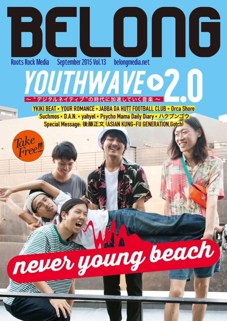 BELONG-Vol.13表紙 never-young-beach
