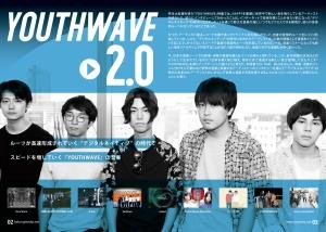 """特集扉ページ""""YOUTHWAVE-2.0"""""""