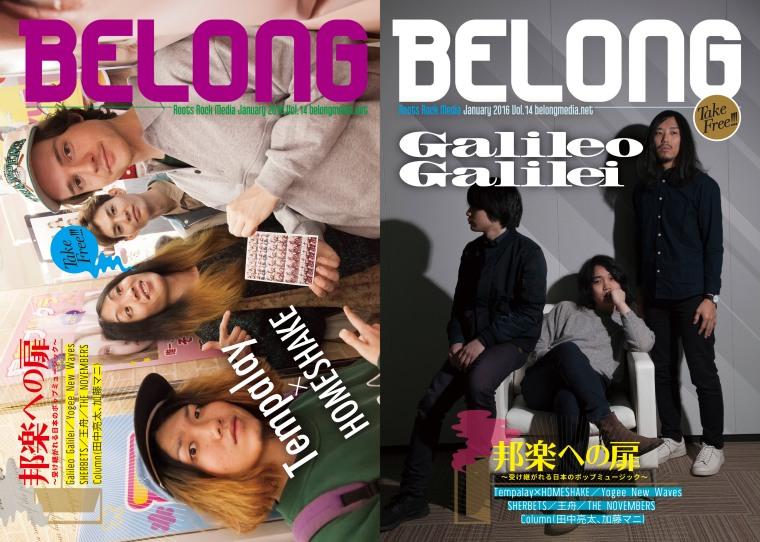 Cover_Galileo-Galilei-Tempalay×Homeshake_ol(入稿用)