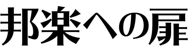 ロゴ_邦楽への扉
