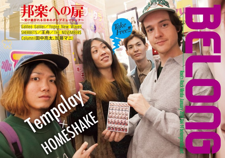 Tempalay×Homeshake表紙