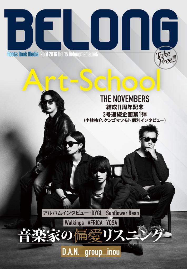 ArtSchool表紙