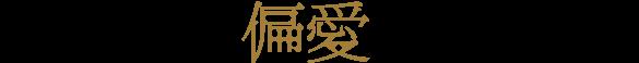 Logo_音楽家の偏愛リスニング
