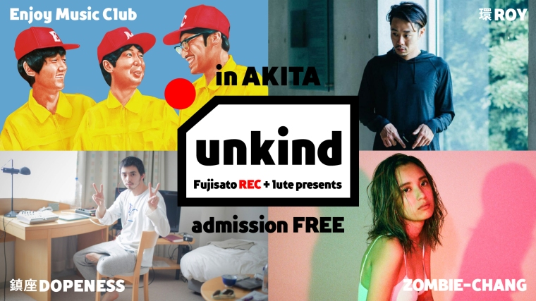 lute_unkind_logo