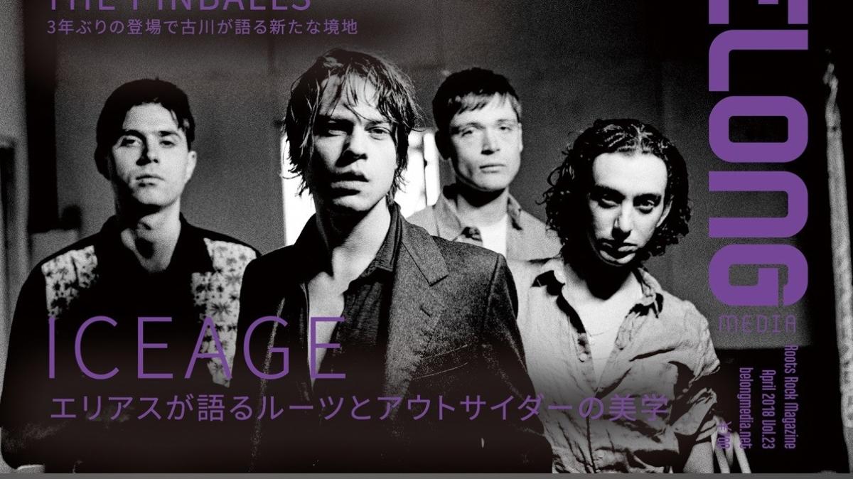 【500部限定】Magazine Vol.23(特集:今の僕らを作った音楽達)